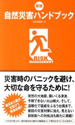 【送料無料】新版 自然災害ハンドブック [ アシトチエ・プレス ]