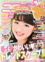 ニコ☆プチ 2014年4月号