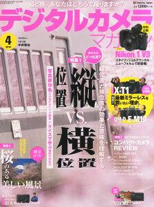 【送料無料】デジタルカメラマガジン 2014年 04月号 [雑誌]