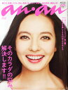 an・an (アン・アン) 2014年 4/2号 [雑誌]