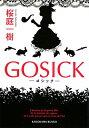 【送料無料】GOSICK