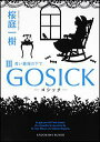 【送料無料】GOSICK(3)
