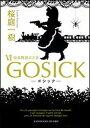 【送料無料】GOSICK(6)