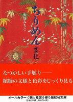 【バーゲン本】ちりめん変化ー紫紅社文庫