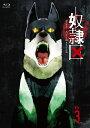 奴隷区 The Animation VOL.3【Blu-ray】 [ 山村響 ]