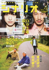 【送料無料】シナリオ 2014年 04月号 [雑誌]