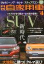 【送料無料】月刊 自家用車 2014年 04月号 [雑誌]