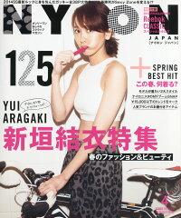 【送料無料】NYLON JAPAN (ナイロンジャパン) 2014年 04月号 [雑誌]