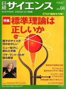 【送料無料】日経 サイエンス 2014年 04月号 [雑誌]