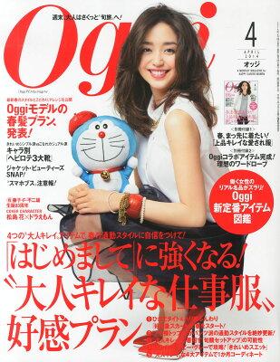 【送料無料】Oggi (オッジ) 2014年 04月号 [雑誌]