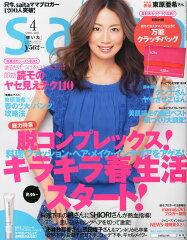 【送料無料】saita (サイタ) 2014年 04月号 [雑誌]