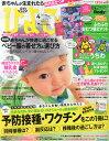 ひよこクラブ 2014年 04月号 [雑誌]