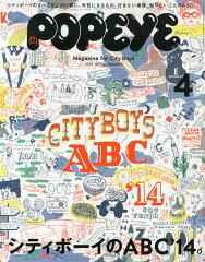 【送料無料】POPEYE (ポパイ) 2014年 04月号 [雑誌]