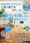 SUUMO注文住宅 三重で建てる 2014年 04月号 [雑誌]