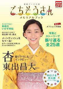 【送料無料】NHKウィークリーステラ増刊 ごちそうさんメモリアルブック 2014年 4/29号 [雑誌]