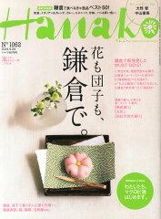 【楽天ブックスなら送料無料】Hanako (ハナコ) 2014年 4/24号 [雑誌]