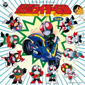 Kamen Rider SD SD