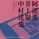 Live at 八王子アローン Sep.3,1977 [ 阿部薫・井上敬三・中村達也 ]