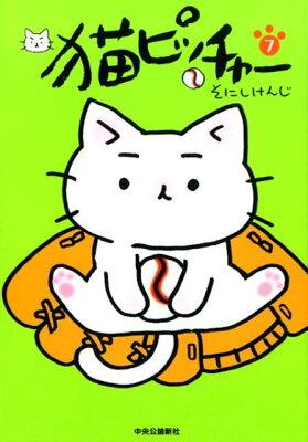 猫ピッチャー 7 (単行本) [ そにしけんじ ]