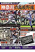 【送料無料】神奈川の高校野球