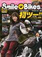 スマイル・バイク Vol.4 2014年 04月号 [雑誌]