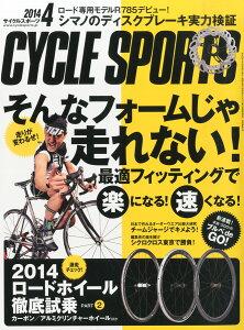 【送料無料】CYCLE SPORTS (サイクルスポーツ) 2014年 04月号 [雑誌]