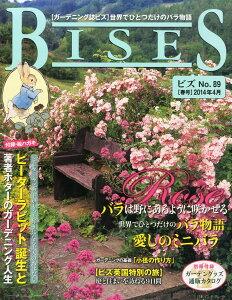 【送料無料】BISES (ビズ) 2014年 04月号 [雑誌]