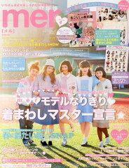 【送料無料】mer (メル) 2014年 04月号 [雑誌]