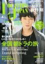 【送料無料】LOCATION JAPAN (ロケーション ジャパン) 2014年 04月号 [雑誌]
