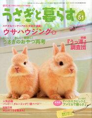 【送料無料】うさぎと暮らす 2014年 04月号 [雑誌]