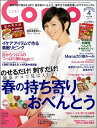 Como (コモ) 2014年 4月号
