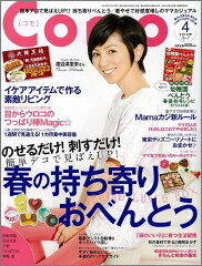 【送料無料】Como (コモ) 2014年 04月号 [雑誌]