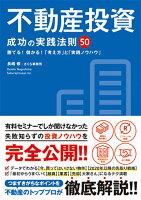 不動産投資成功の実践法則50