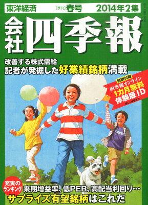 【送料無料】会社四季報 2014年 04月号 [雑誌]