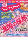 関東・東北じゃらん 2014年 04月号 [雑誌]