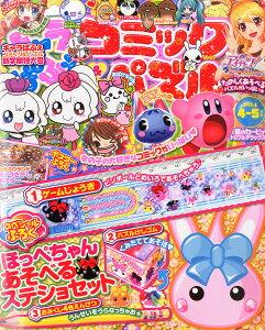 【送料無料】キャラぱふぇコミック&パズル 2014年 04月号 [雑誌]