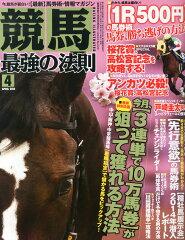 【送料無料】競馬最強の法則 2014年 04月号 [雑誌]