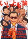 【送料無料】サイゾー増刊 いいとも!論 2014年 04月号 [雑誌]