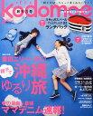 kodomoe (コドモエ) 2014年 04月号 [雑誌]