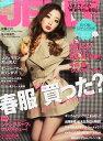 【送料無料】JELLY (ジェリー) 2014年 04月号 [雑誌]