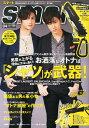 【送料無料】smart (スマート) 2014年 04月号 [雑誌]