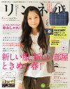 【送料無料】リンネル 2014年 04月号 [雑誌]
