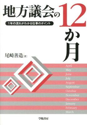 【送料無料】地方議会の12か月 [ 尾崎善造 ]