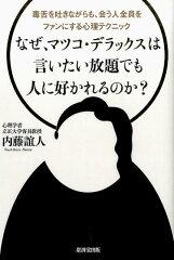 マツコ、出演取りやめか。N国党立花氏が『5時に夢中』出待ち宣言。対談強行へ