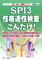 SPI3性格適性検査こんだけ!(2019年度版)