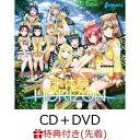 【先着特典】『ラブライブ!サンシャイン!!』 Aqours 4th Single「未体験HORIZON」 (CD+DVD) (ミニスタンディー付き) [ Aqours ]