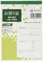 ヒサゴ お預り証(製本タイプ) BS1501