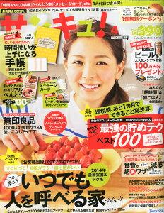 【送料無料】サンキュ! 2014年 04月号 [雑誌]