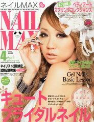【送料無料】NAIL MAX (ネイル マックス) 2014年 04月号 [雑誌]