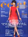 eclat (エクラ) 2014年 04月号 [雑誌]